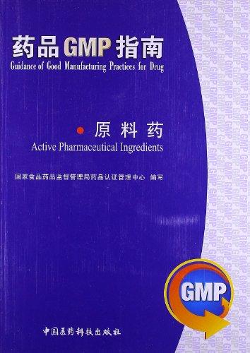 药品GMP指南:原料药