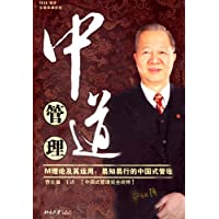 中道管理:M理论及其运用:易知易行的中国式管理
