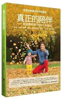 真正的陪伴:爸爸教育孩子的9个关键词.pdf