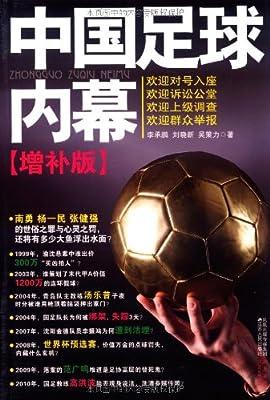 中国足球内幕.pdf
