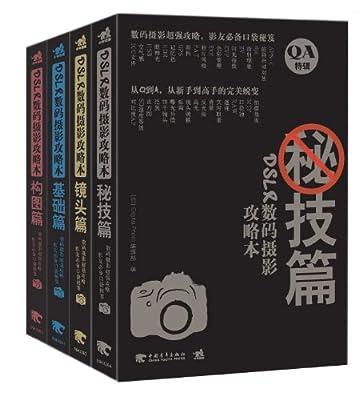 DSLR数码摄影攻略本.pdf