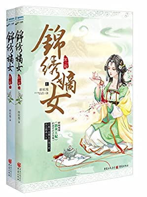 锦绣嫡女.pdf