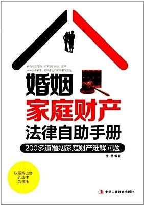 婚姻家庭财产法律自助手册.pdf