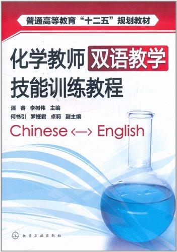 化学教师双语教学技能训练教程-图片