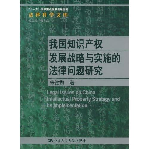 我国知识产权发展战略与实施的法律问题研究