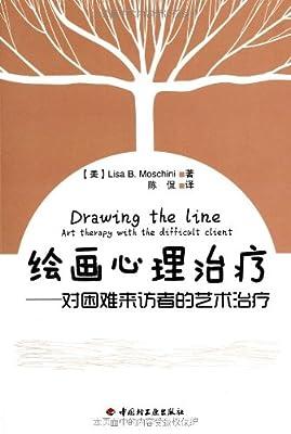 绘画心理治疗:对困难来访者的艺术治疗.pdf