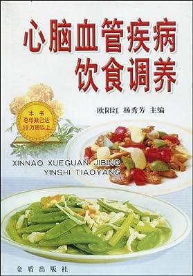 心脑血管疾病饮食调养.pdf