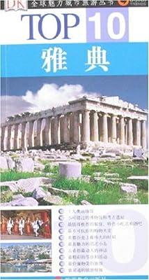 TOP10•雅典.pdf