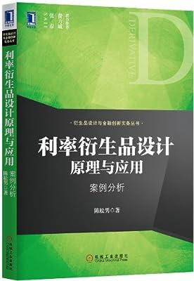 利率衍生品设计原理与应用:案例分析.pdf