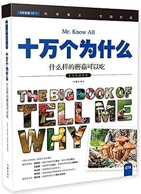 十万个为什么:什么样的蘑菇可以吃.pdf