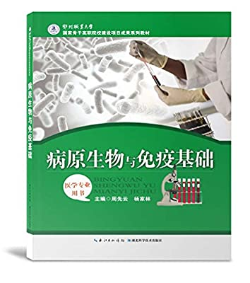 病原生物与免疫基础.pdf