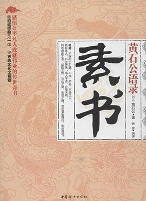 黄石公语录:素书.pdf