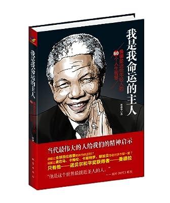 我是我命运的主人:曼德拉送给年轻人的60个人生智慧.pdf