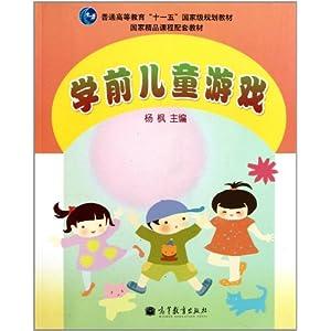 学前儿童游戏(附光盘普通高等教育十一五国家级规划)