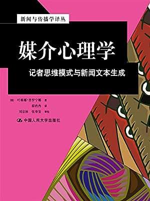 媒介心理学/新闻与传播学译丛.pdf