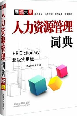 新编常用人力资源管理词典.pdf