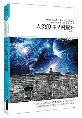 2014文学文库077:人类的群星闪耀时.pdf