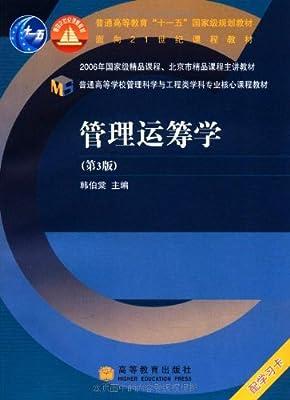 普通高等学校管理科学与工程类学科专业核心课程教材•管理运筹学.pdf