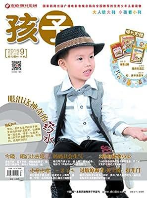 孩子 月刊 2015年09期.pdf