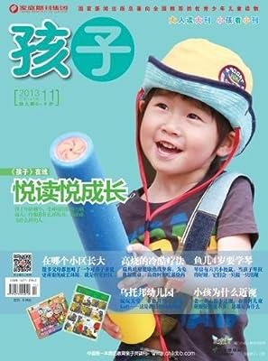 孩子 月刊 2013年11期.pdf