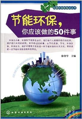 低碳环保新视点丛书:节能环保,你应该做的50件事.pdf