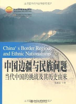 中国边疆与民族问题:当代中国的挑战及其历史由来.pdf