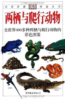 两栖与爬行动物:全世界400多种两栖与爬行动物的彩色图鉴.pdf