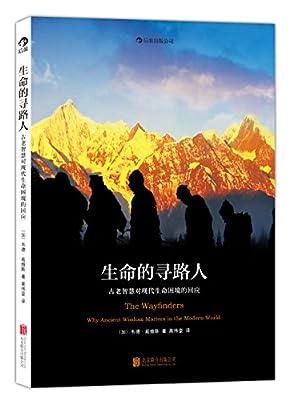 生命的寻路人:古老智慧对现代生命困境的回应.pdf