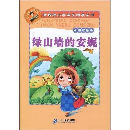 丛书 第4辑 绿山墙的安妮 彩绘注音版