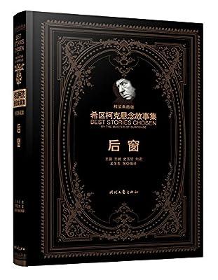 希区柯克悬念故事集:后窗.pdf