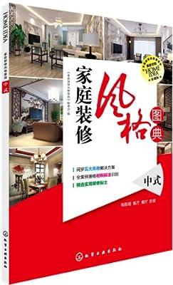 家庭装修风格图典.中式.pdf