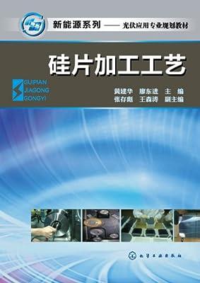 新能源系列--硅片加工工艺.pdf