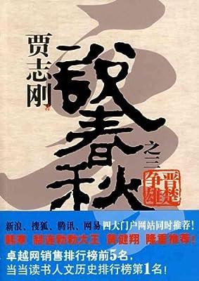 说春秋之三晋楚争雄.pdf