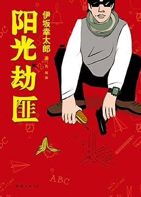 伊坂幸太郎:阳光劫匪.pdf