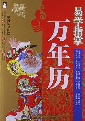 易学指掌万年历.pdf