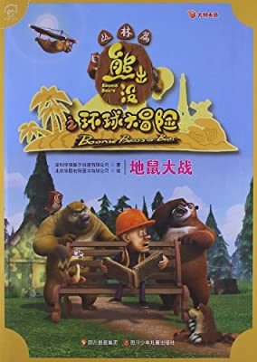 熊出没之环球大冒险•丛林篇:地鼠大战.pdf