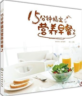 15分钟搞定营养早餐2.pdf