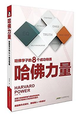 哈佛力量:哈佛学子的8个成功特质.pdf