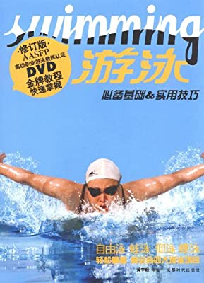游泳.pdf