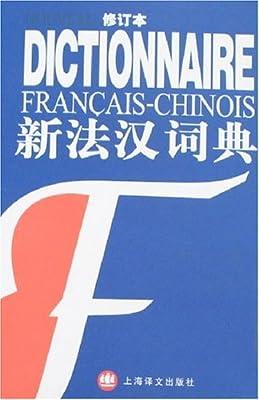 新法汉词典.pdf