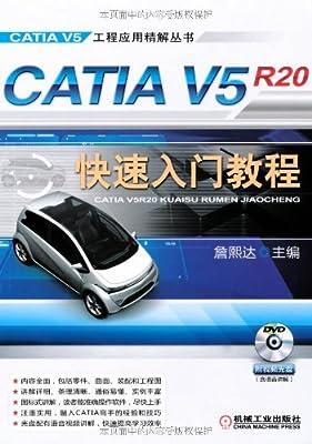 CATIA V5R20快速入门教程.pdf
