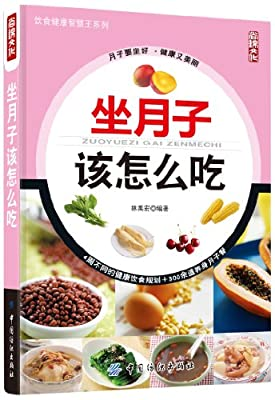 饮食健康智慧王系列:坐月子该怎么吃.pdf