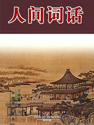 人间词话.pdf