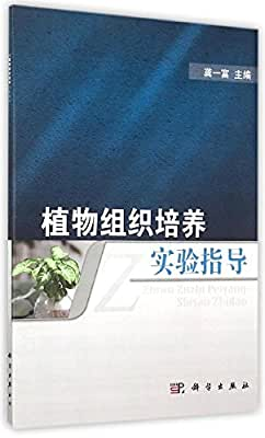 植物组织培养实验指导.pdf