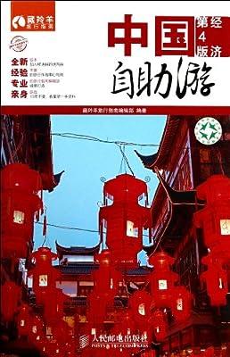 中国自助游/藏羚羊自助游系列/藏羚羊旅行指南.pdf
