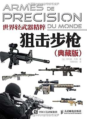世界轻武器精粹——狙击步枪.pdf