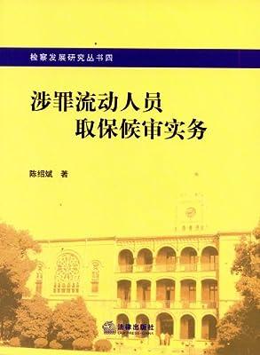 涉罪流动人员取保候审实务.pdf