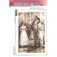 名著名译插图本:战争与和平