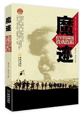 魔迹:日军第18师团作战档案.pdf