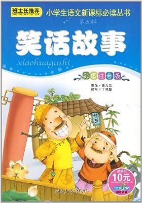 笑话故事.pdf